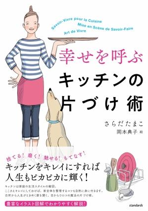 Kitchen_cover_obi
